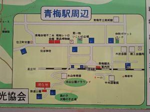 青梅駅周辺