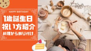 1歳誕生日の祝い方