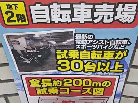 新宿ヨドバシの試乗コース