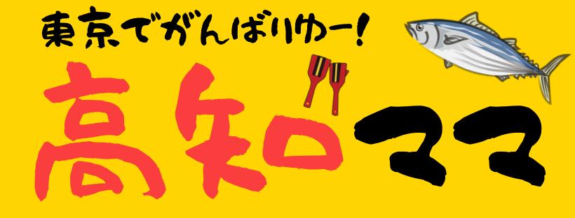 高知ママブログ